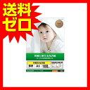 ELECOM 写真用紙 光沢紙 プラチナ 手軽に使えるきれいな光沢紙 A4 100枚 EJK-GAYNA4100 【あす楽】【送料無料】 1302ELZC