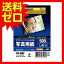 ELECOM プラチナ写真用紙 特厚 エプソン用 L版 500枚 EJK-AMEP 【あす楽】【送料無料】|1302ELZC^
