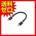 エレコム AVケーブル/音楽伝送/microB-microB(OTG)/USB2.0/0.1m☆DH-MBMB01★【あす楽】【送料無料】|1302ELZC^
