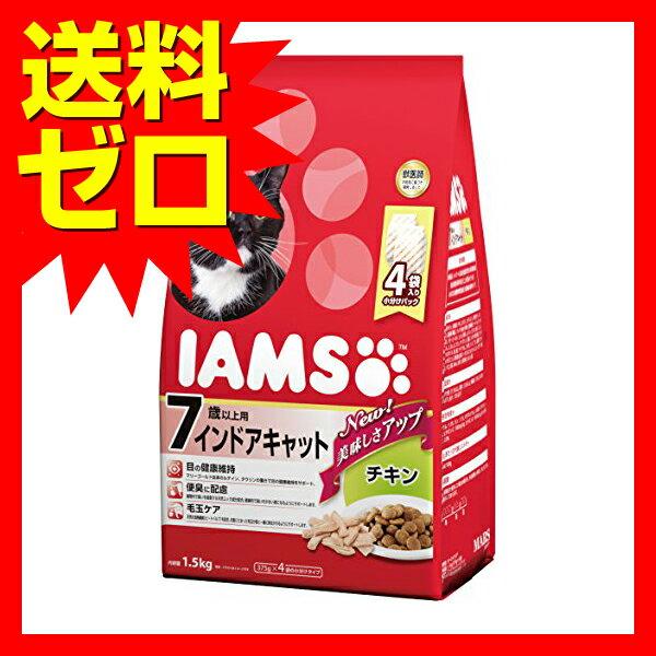 アイムス 7歳以上用 インドアキャット チキン1.5kg  いぬのきもち ねこのきもち おしゃれ かわいい※商品は1点(個)の価格になります。