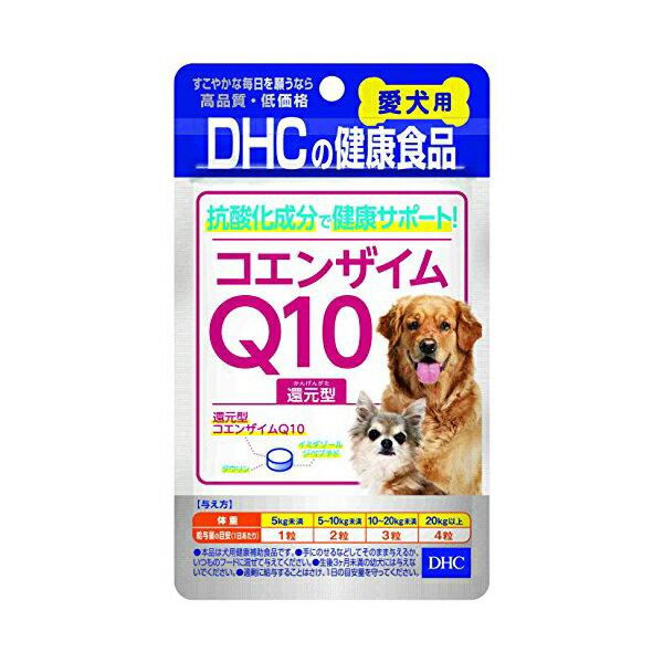 ディーエイチシー ( DHC ) コエンザイムQ10還元型 ドッグフード ドックフート 犬 イヌ いぬ ドッグ ドック dog ワンちゃん【 送料無料 】※商品は1点 ( 個 ) の価格になります。