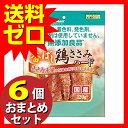 無添加良品香ばし鶏ささみハード120g ≪おまとめセット【6個】≫