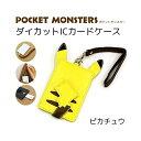 ポケットモンスター ダイカットICカードケース ピカチュウ POKE-533A