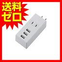 エレコム USBタップ/USBメス×3/AC×1/縦挿し/ケ...