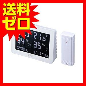 ワイヤレスデジタル温湿度計(送信機付き) CHE-TPHU4