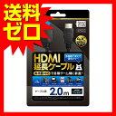 PS4/PS4CUH-2000/PS4CUH-7000/ファミコンクラシックミニ/WiiU/PS3/SWITCH ETC用HDMI延長ケーブル YK1961