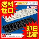キーボード USB接続 USBキーボード PC パソコン PS3対応 スタンダード フルキーボード 108日本語 ブラック ホワイト 3R-KCKB04UBK 3..