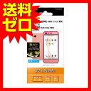 エレコム AQUOS SERIE mini (SHV38) / Xx3 mini / フルカバーフィルム / 光沢 PM-SHV38FLRG 【送料無料】