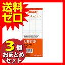 コクヨ テ-270N お会計票 ...