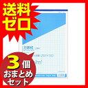 コクヨ ホ-19 上質方眼紙A4 1mm目ブルー刷り50枚とじ ≪おまとめセット【3個】≫