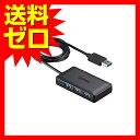 バッファロー iBUFFALO?USB3.0ハブ 4ポートセルフパワータイプ ブラック☆BSH4A08U3BK★ |1803BFTT^【送料無料】