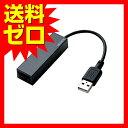 エレコム 有線LANアダプタ/USB2.0/Type-A/ブラック☆EDC-FUA2-B★【あす楽】【送料無料】|1302ELZC^