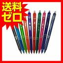 パイロット ボールペン フリクションボール LFBK230EF10C 10色セット※商品は1点(1個)の価格になります。