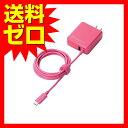 エレコム スマートフォン/タブレット用AC充電器/USB_Type-C/ケーブル一体型/USB-Aメス付/1.5m/5V3A対応/ピンク☆MPA-ACCFW154PN★【あす楽】【送料無料】|1302ELZC^