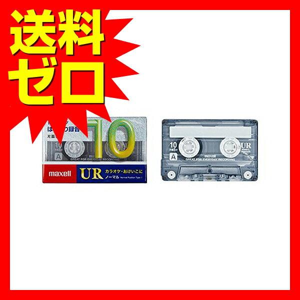 マクセル カセットテープ (10分)
