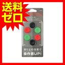 Nintendo Switch Proコン用 アナログスティックカバー ALG-NSPASC