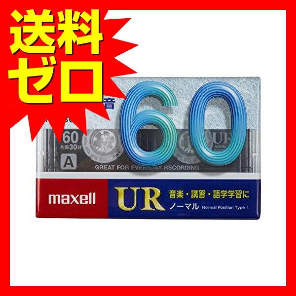 マクセル カセットテープ(60分)