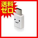 エレコム USB TYPE C 変換アダプタ 3A出力で超急速充電 micro-B端子を Type-C端子に変換 ホワイトフェイス MPA-MBFCMADNWHF スマートフォン用USB変換アダプタ / USB ( microBメス ) -USB ( Cオス ) / フェイス 【 送料無料 】 ELECOM