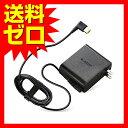 エレコム ノートPC用ACアダプター/角型コネクタ/20V/...