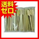 鉄砲串 9cm 100本袋入 (使い捨て食器・ピック)