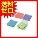 エレコム Blu-ray/DVD/CDケース(スリム/PS/1枚収納) CCD-JSCS10ASO☆CCD-JSCS10ASO★【送料無料】 1302ELZC