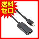 エレコム Mini DisplayPort-HDMI変換アダプタ AD-MDPHDMIBK☆AD-MDPHDMIBK★【送料無料】 1302ELZC