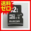 エレコム microSDHCカード 高耐久 UHS-I U1 Class10 32GB MF-ACMR032G1A microSDHCカード / U1 / MF-ACMR032GU11A 【 あす楽 】 【 送料無料 】 ELECOM