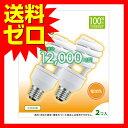 オーム電機 電球形蛍光灯 エコデンキュウ スパイラル形 E26 100形相当 電球色 2個入 品番 06-0279 EFD25EL / 18-SP-2P 【 送料無料 】