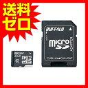 バッファロー Class10 microSDHCカード SD変換アダプター 32GB☆RMSD-32GC10AB★【送料無料】|1803BF...