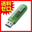 バッファロー USB3.0対応 USBメモリ スタンダード 8GB グリーン☆RUF3-C8GA-GR★【送料無料】|1603BFTM^