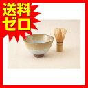 隆泉窯 茶流し 反抹茶碗(茶筅付) 004?361M 1805SDTT^