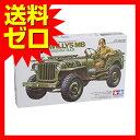 タミヤ 1 / 35 ミリタリーミニチュアシリーズ No.219 アメリカ陸軍 U.S.ジープ ウイリスMB プラモデル 35219
