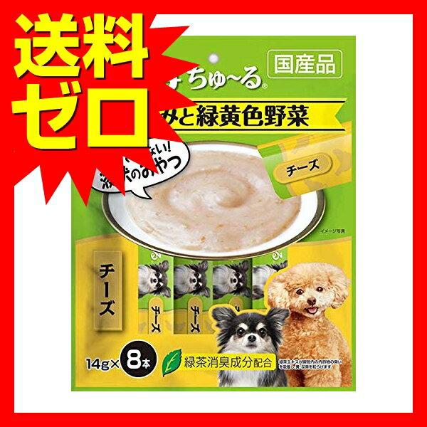 いなば犬用おやつささみと緑黄色野菜ちゅ~るチーズ14g×8本ドッグフードドックフート犬イヌいぬドッグ
