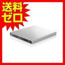ロジテック DVDドライブ 外付け Mac 対応 USB3.0 タイプCケーブル付き M-DISC対応 シルバー LDR-PVB8U3MSV エレコム DVDディスクドライブ / TypeCケーブル付 /  ELECOM