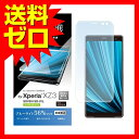 エレコム Xperia XZ3 フィルム SO-01L SOV39 フルカバー ブルーライトカット 指紋防止 反射防止 PM-FLBLR XZ3 / フルカバーフィルム / PM-XZ3FLBLR  ELECOM
