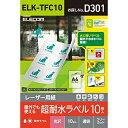 エレコム 耐水ラベル フリーラベル レーザープリンター A4 10枚 光沢 透明 【 日本製 】 ELK-TFC10 レーザー専用紙 / 【 あす楽 】 ELECOM