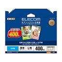 エレコム 写真用紙 光沢紙 厚手 エプソンプリンター対応 L判サイズ 400枚入り 日本製 EJK-EGNL400 ELECOM