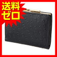 カンサイセレクション オーストリッチ調口金式財布 ブラック S?KS102527BK|1805SDTT^
