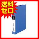キングジム 642SPアオ シンプリーズ リングファイル A4タテ型 内径30mm 青 ※商品は1点 ( 個 ) の価格になります。 【 送料無料 】