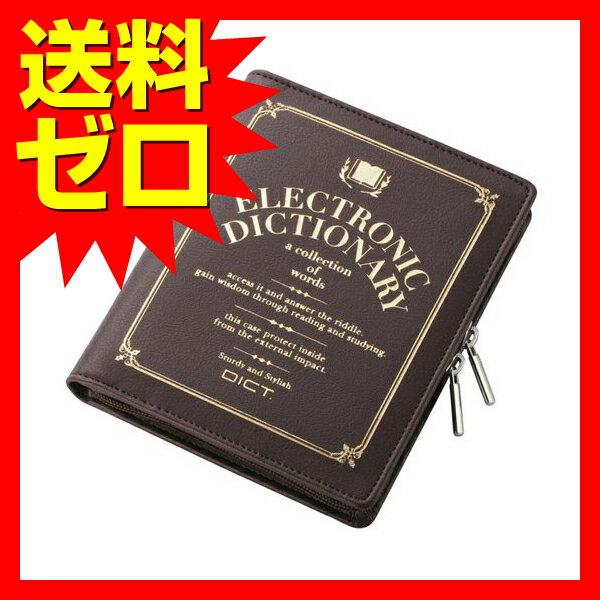 電子辞書 ケース カバー フルカバータイプ デザイン ブラウン エレコム ELECOM DJC-021BR 【あす楽】 【送料無料】