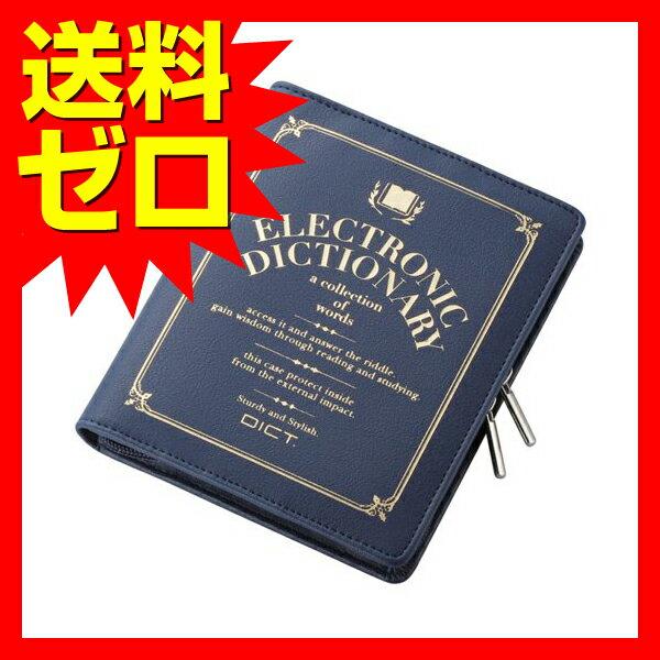 電子辞書 ケース カバー 電子辞書 ケース フルカバータイプ デザイン ブルー エレコム …...:auc-ulmax:10111657