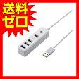 USBハブ USB 2.0 USBHUB 充電・通信 2A出力 セルフパワー 4ポート ホワイト エレコム ELECOM ☆U2HS-T201SWH★ 【あす楽】【送料無料】|1302ELZC^