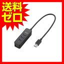 USBハブ かわいい USB 3.0 USBHUB マグネット バスパワー 4ポート 黒 エレコム ELECOM ☆U3H-T405BBK★ 【あす楽】【送料無料】 1302ELZC^