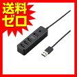 USBハブ USB 2.0 USBHUB 充電・通信 2A出力 セルフパワー 4ポート 黒 エレコム ELECOM ☆U2HS-T201SBK★ 【あす楽】【送料無料】|1302ELZC^