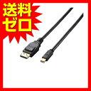 エレコム miniディスプレイポートケーブル ver1.2 1.5m CAC-DPM1215BK 【あす楽】 【送料無料】