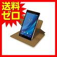 エレコム SONY Xperia Z3 Tablet Compact フラップレザーカバー 360度回転スタンド クレードル対応 ホワイト ☆TB-SOZ3AWVSWH★ 【あす楽】【送料無料】|1302ELZC^