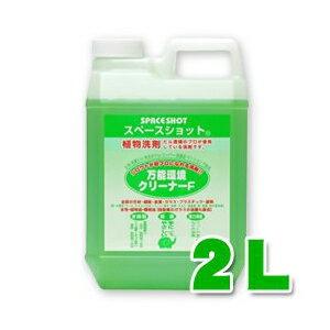 万能環境クリーナーF / 2L 【 フローリング 掃除 リビング 洗剤 洗浄剤 消臭 除菌 】 犬 イヌ いぬ ドッグ ドック dog ワンちゃん【 送料無料 】※商品は1点 ( 個 ) の価格になります。