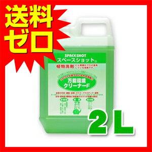 万能環境F2L ※商品は1点(個)の価格になります。|1805JPTT^