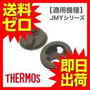 サーモスパッキン 水筒パッキン 真空断熱ケータイマグ JMYパッキンセット 【JMY用】 B-004310 サーモス THERMOS |1402NFZM^