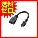 エレコム HDMI変換ケーブル/AF-D/ブラック☆AD-H...